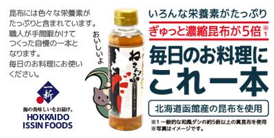『株式会社 北海道一新フーズ』は、函館市を中心に北海道道南の海産物や海産物を使用した商品開発や販売をしています。全国に海の美味しいをお届け致します。株式会社 北海道一新フーズ