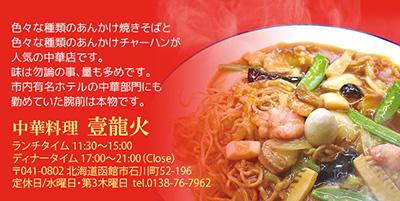 色々な種類のあんかけ焼きそばと色々な種類のあんかけチャーハンが人気の中華店です。味は勿論の事、量も多めです。市内有名ホテルの中華部門にも勤めていた腕前は本物です。中華料理 壹龍火