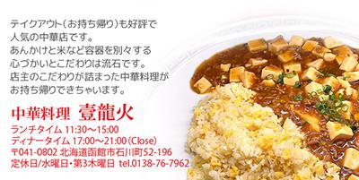 テイクアウト(お持ち帰り)も好評で人気の中華店です。あんかけ関係は容器を別々する心づかいとこだわりは流石です。店主のこだわりが詰まった中華料理がお持ち帰りできちゃいます。中華料理 壹龍火