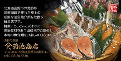 北海道函館市の漁師が津軽海峡で獲れた極上の新鮮な活魚魚介類を取扱う鮮魚店です。鮮度にとことんこだわった高級食材をお手頃価格でご提供!本物の魚介類をお楽しみください。漁師の魚屋 ヤマキュウ菊池商店 〒040-0063 北海道函館市若松町4-7 tel.0138-86-5830