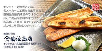 ヤマキュー菊池商店では、各メーカーの工場から出荷される既製品を販売するのではなく、殆どの商品を独自の味付けで製品化して製造・販売しております。だからこそ美味しいのです。漁師の魚屋 ヤマキュウ菊池商店 〒040-0063 北海道函館市若松町4-7 tel.0138-86-5830