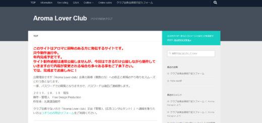 Aroma Lover clubのサイト